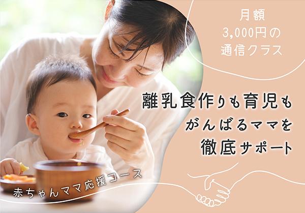 ~毎月3,000円で学べる 赤ちゃんママ応援コース