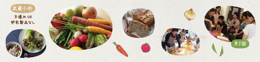 武蔵小杉,川崎のオーガニック料理教室・食育講座 ワクワクワーク