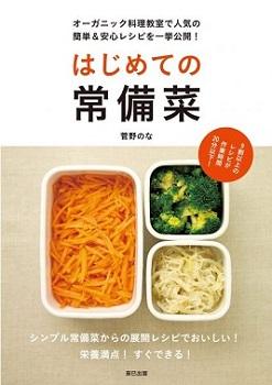 9月6日(金)辰巳出版より発売!『はじめての常備菜』