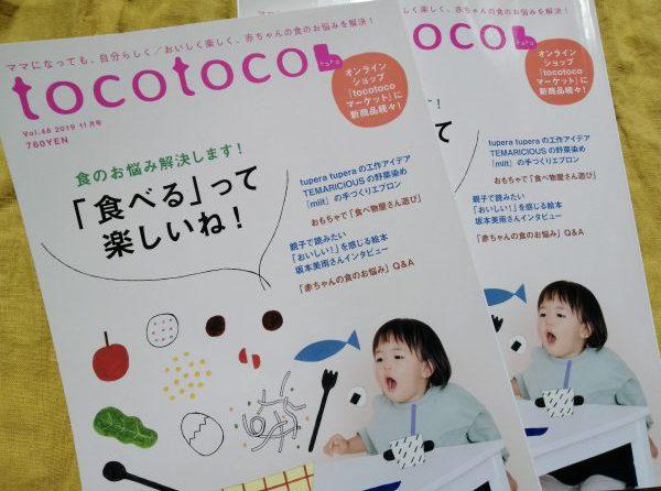 tocotoco最新号「食のお悩みQ&A」に掲載されました!
