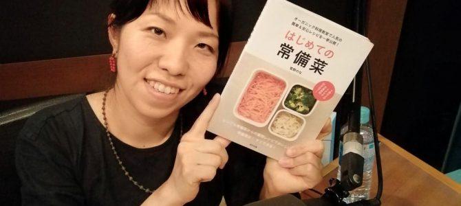 JFN系列『Future―lists』に11月25日~29日まで代表・菅野がラジオ出演します!