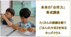 未来の「台所力」育成講座・幼児クラス
