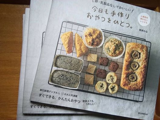 著書紹介『卵・乳製品なしでおいしい 今日も手作りおやつをひとつ』(朝日新聞出版)