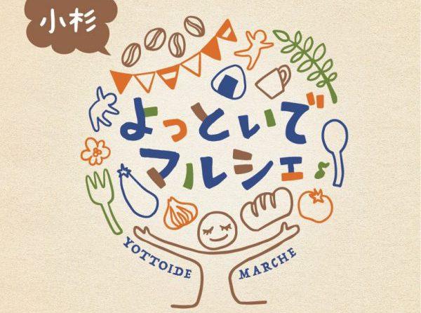【10月6日(火)】おでかけキッチンにて「よっといでプチマルシェ」を開催します♪