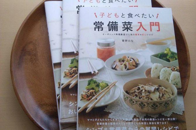 著書紹介『子どもと食べたい常備菜入門』(辰巳出版)