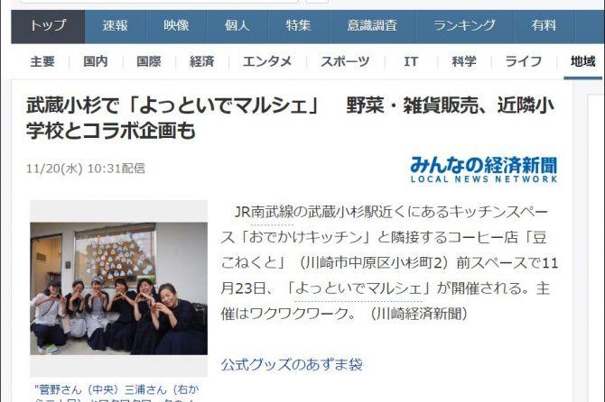 Yahoo!ニュースに第2回「小杉よっといでマルシェ」が掲載されました!