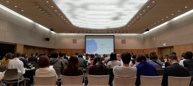 国際協力・ソーシャルビジネス アジアカンファレンスに出展しました!