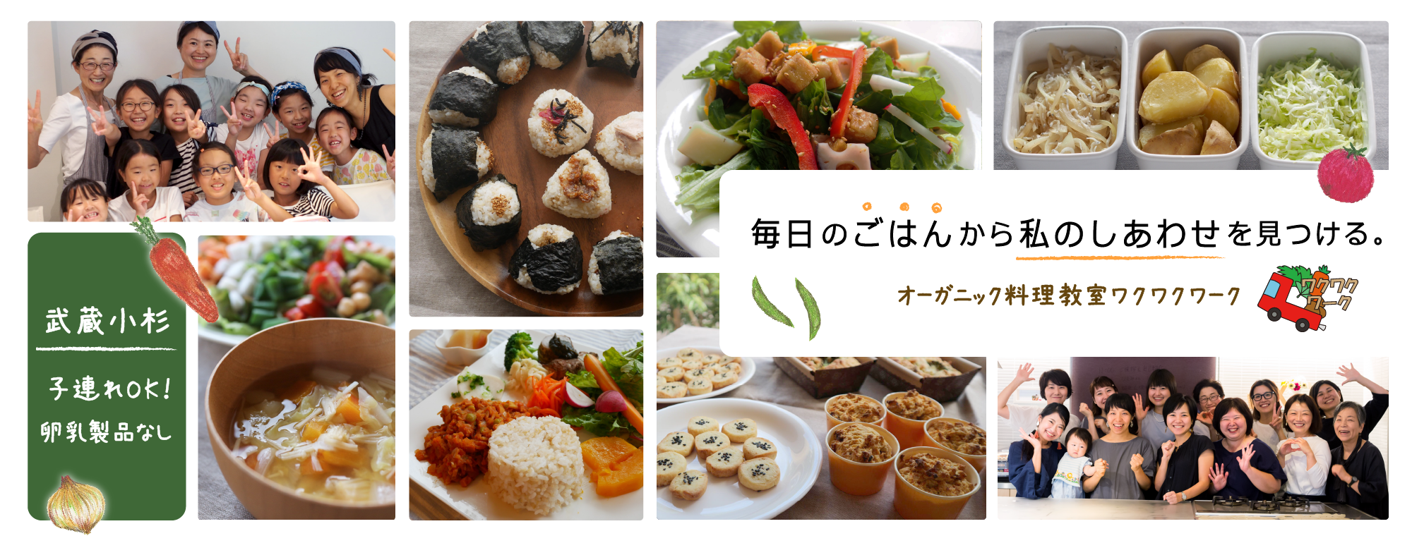 菅野のなが代表をつとめるオーガニック料理教室で学ぶならワクワクワーク【川崎・武蔵小杉駅近く】