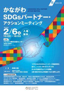 かながわSDGsパートナー・アクションミーティングに出展します!