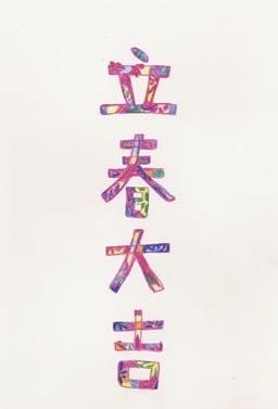 旧暦では1年の始まり。「立春大吉」とは!?