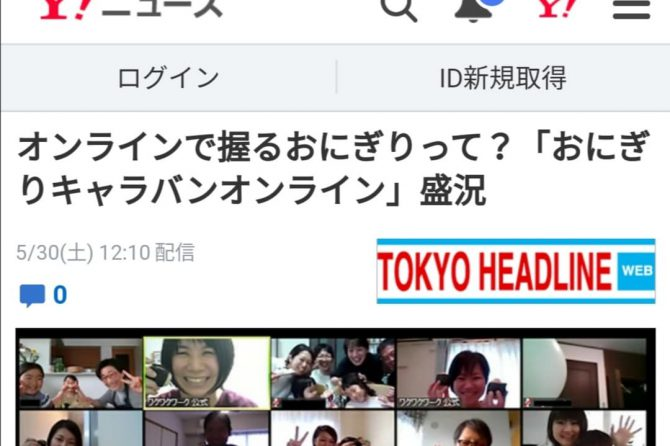 オンラインで握るおにぎりって?~Yahoo!ニュースに「おにぎりキャラバンオンライン」が掲載されました!