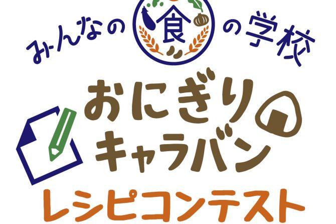 【11月27日受付終了】「おにぎりキャラバンレシピコンテスト」を開催します♪