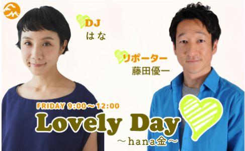 FMヨコハマ『LovelyDay~hana金~』にゲスト生出演しました!