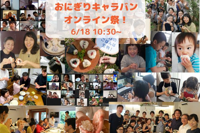 《終了しました》6/18おにぎりの日♪【参加費無料】おにぎりキャラバンオンライン祭!