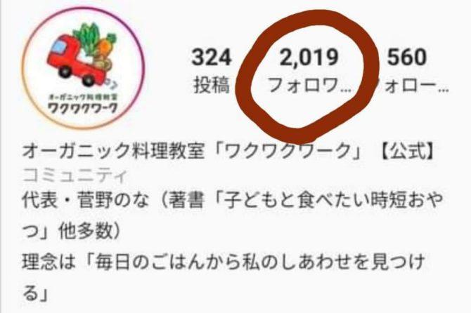 祝!インスタグラムのフォロワー2000人!!