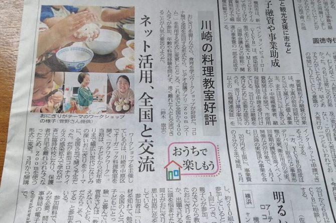 「おにぎりで食育を!」~神奈川新聞に掲載されました!