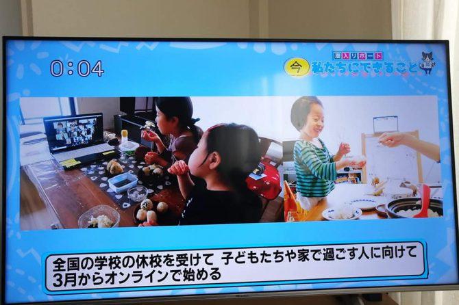 テレビ神奈川『猫のひたいほどワイド』にておにぎりキャラバンを紹介いただきました!