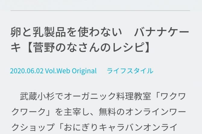 『TOKYO HEADLINE』にレシピが掲載されました!~卵と乳製品を使わないバナナケーキ