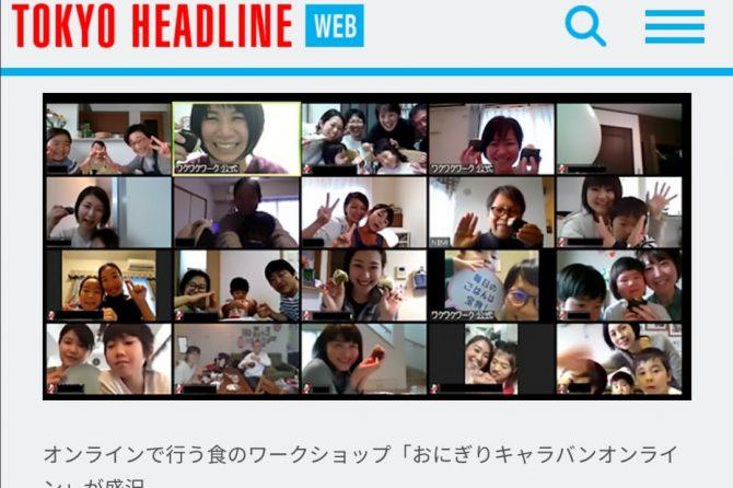 『TOKYO HEADLINE』におにぎりキャラバンが掲載されました!