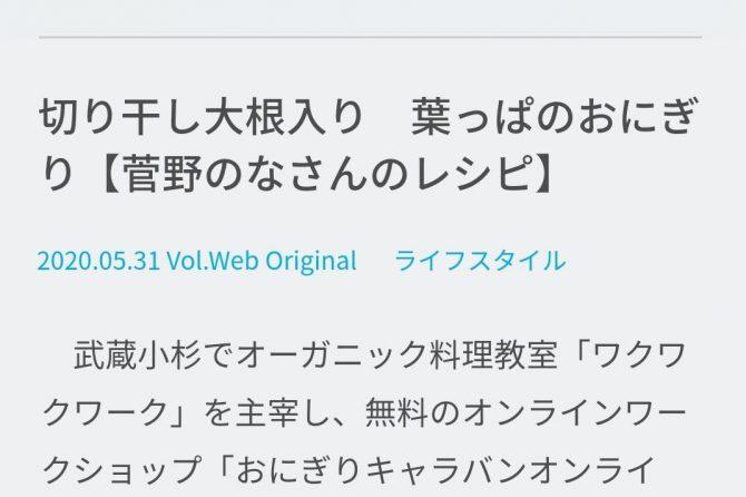 『TOKYO HEADLINE』にレシピが掲載されました!~切り干し大根入り葉っぱのおにぎり