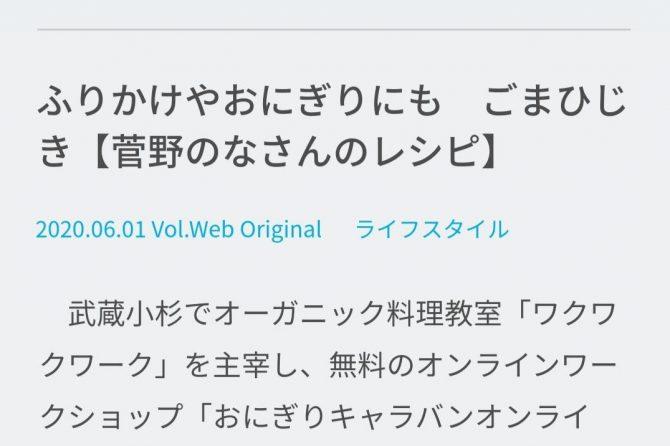 『TOKYO HEADLINE』にレシピが掲載されました!~ふりかけやおにぎりにも ごまひじき