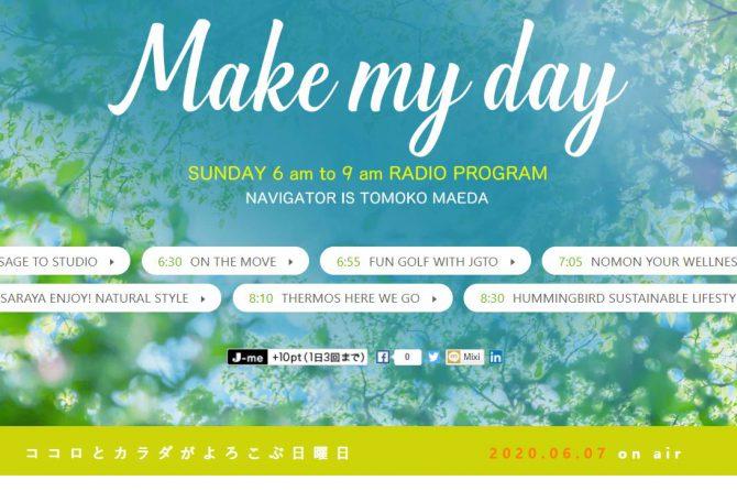 6月7日8時10分~ J-WAVEのラジオ番組 MAKE MY DAY にゲスト出演します!
