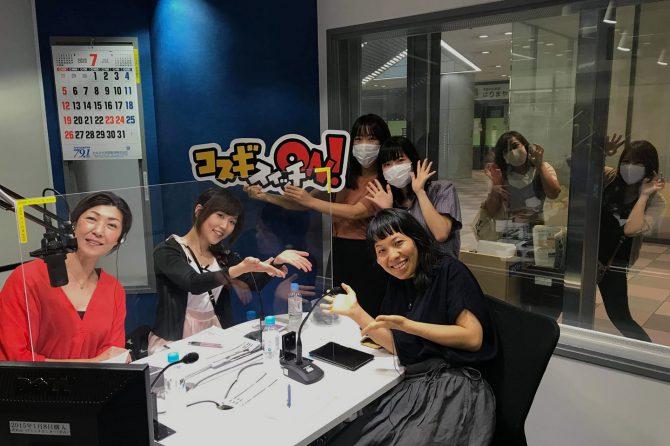 かわさきFMラジオ『コスギスイッチON!』にゲスト出演!
