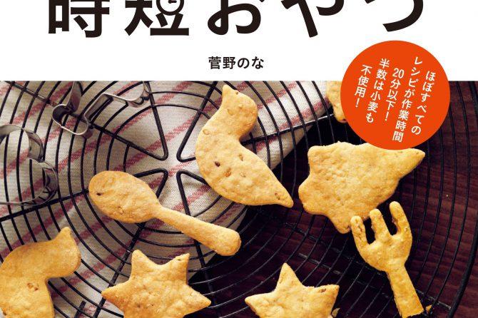 8月26日に新刊『みんなで食べたい時短おやつ』発売!