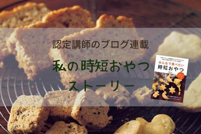 『みんなで食べたい時短おやつ』出版記念企画!!おやつ講師によるリレーブログ始めます♪