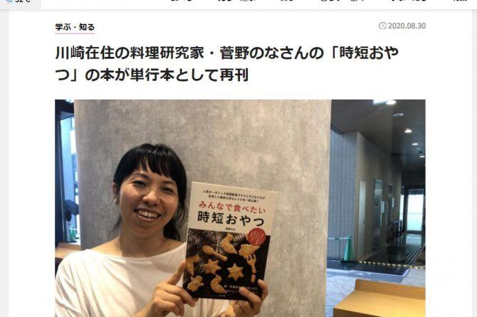 新刊『みんなで食べたい時短おやつ』が川崎経済新聞で紹介されました!