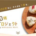 食の100年プロジェクト