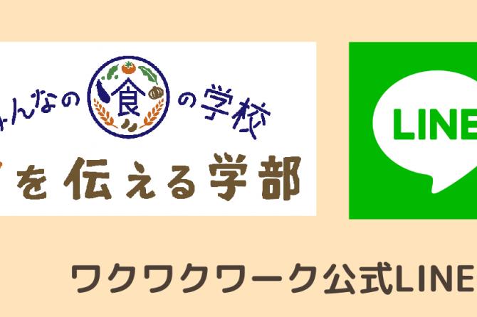 公式LINE【好評配信中!】みんなの食の学校食を伝える学部