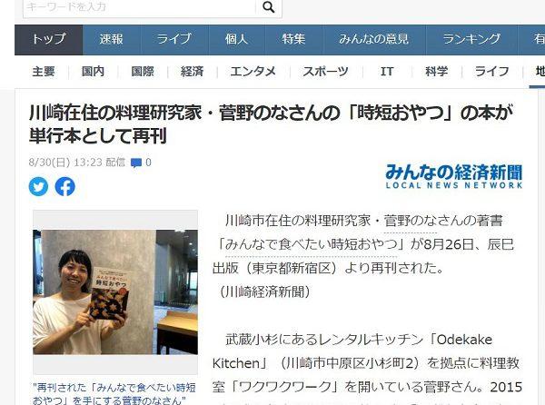Yahoo!ニュースに『みんなで食べたい時短おやつ』が掲載されました!