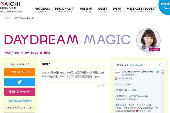 愛知のラジオ局FM AICHIに代表菅野のながゲスト出演!
