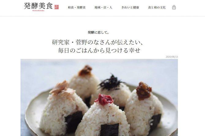 マルコメさんWEBサイト「発酵美食」にてご紹介いただきました!