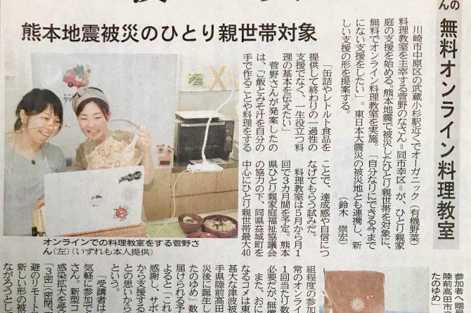 神奈川新聞に掲載いただきました!