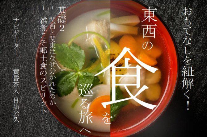 東西の食を巡る旅へ!~「食の在り方講座~発展編」開催レポート
