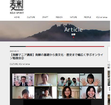 「発酵マニア講座2」開催の様子をKOJI SPIRITに掲載いただきました