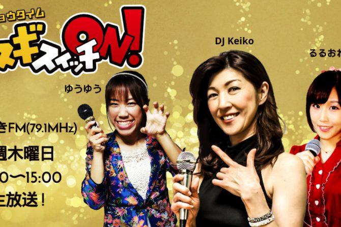 かわさきFM『コスギスイッチON!』に代表菅野のなが出演しました!