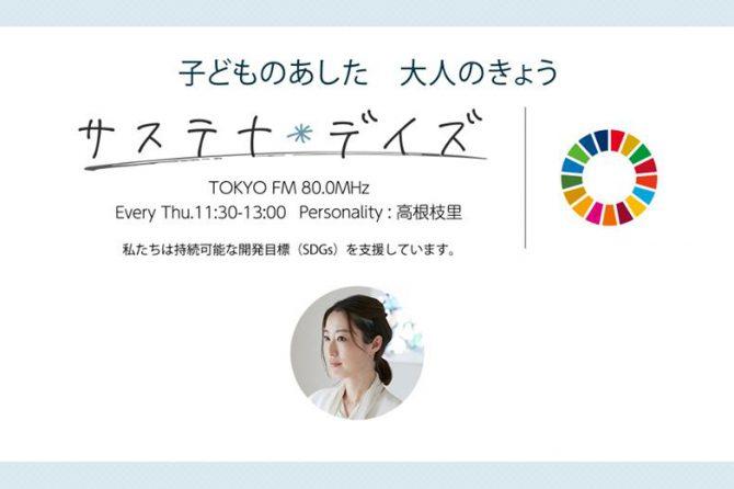 TOKYO FM『サステナ*デイズ』に代表菅野のなが出演しました!