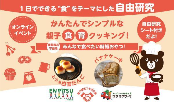 「エコチルまつりバーチャル2021」にて卵乳製品なしおやつレッスンを開催します!