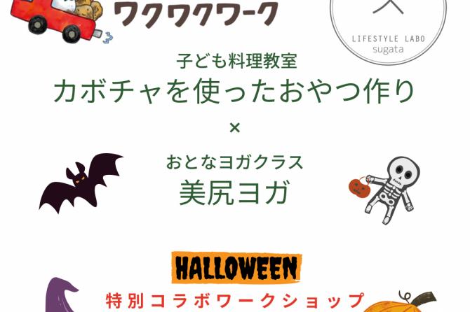 【残1】《10月24日開催》「ハロウィン企画!子どもおやつ教室×おとなヨガクラス」(開催:鎌倉本校)