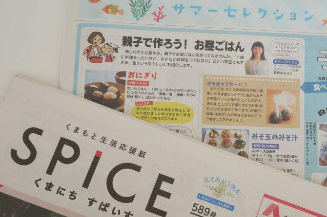 熊本生活応援誌「くまにちすぱいす」にワクワクワークのレシピが掲載されました!