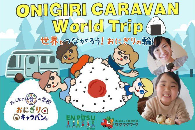 【満席】《10月4日(月)》おにぎりキャラバン~world trip~カンボジアにて初の海外開催です♪