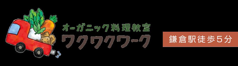 菅野のなが代表をつとめるオーガニック料理教室で学ぶならワクワクワーク【神奈川県・鎌倉駅近く】