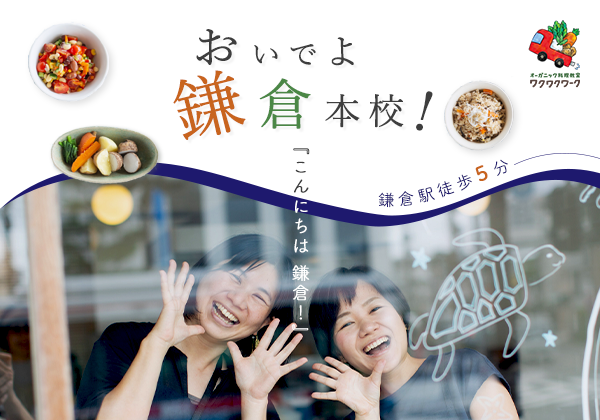 【11月14日開催】「こんにちは&おいでよ鎌倉!移転記念イベント」(開催:鎌倉本校)