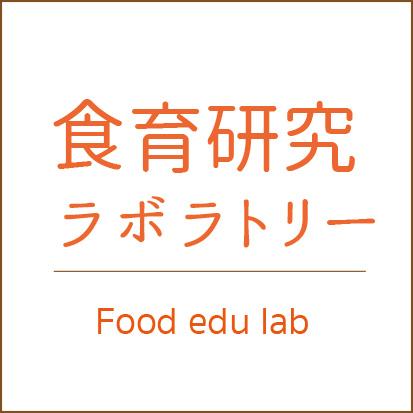 実践するための取り組み「食育研究ラボラトリー」その取組とレポ。